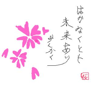 Cocolog_oekaki_2009_03_28_23_30