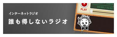 Banner_radio_s